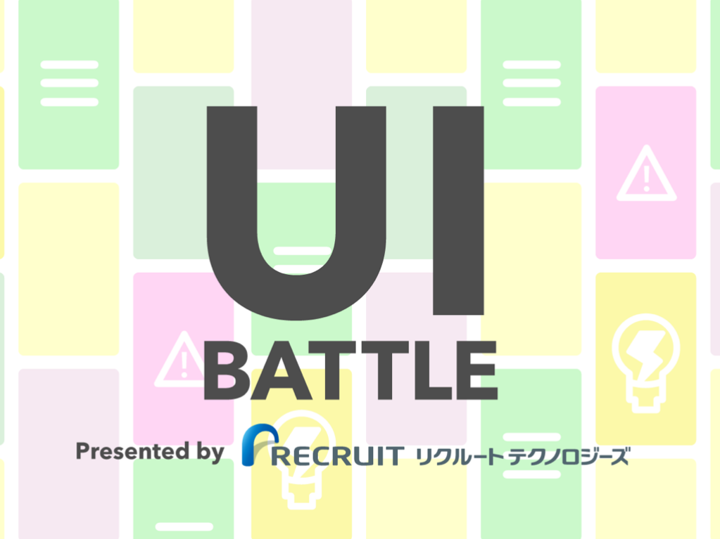 共創ではない、競争だ。UIBATTLE Vol.2 開催!