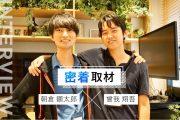 【密着取材】第11弾 25歳の若きふたりが部署を超え、入社早々、新規事業提案制度(Ring)に挑戦!